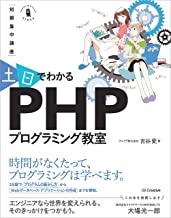土日でわかるPHP トラブルシューティングphpMyAdmin が無い環境でDBを覗く