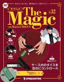 ザ・マジック 第32号