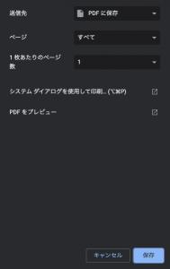 PDFとして印刷する