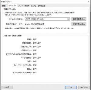 PDF 解除前