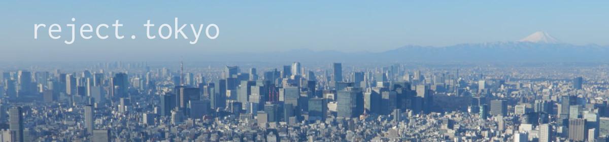 リジェクト東京